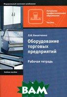 Оборудование торговых предприятий: Рабочая тетрадь. 3-е издание  Никитченко Л.И. купить