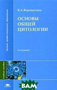 Основы общей цитологии. 3-е издание  Верещагина В.А. купить