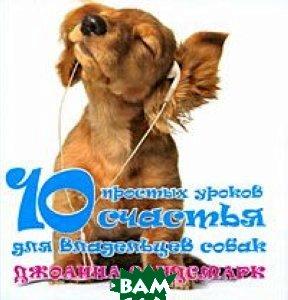 10 простых уроков счастья для владельцев собак  Джоанна Сандсмарк купить