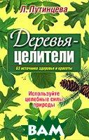 Деревья-целители. 63 источника здоровья и молодости. Серия: Народная медицина от А до Я  Л. Путинцева купить