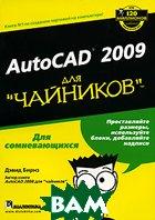 AutoCAD 2009 для `чайников`. Серия: Для `чайников`  Дэвид Бирнз купить