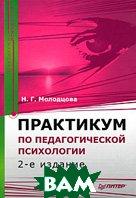 Практикум по педагогической психологии. 2-издание  Н. Молодцова купить