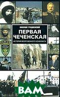 Первая чеченская. История вооруженного конфликта  Николай Гродненский купить