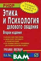 Этика и психология делового общения. 2-е издание  Е. А. Замедлина купить
