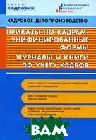 Приказы по кадрам, унифицированные формы, журналы и книги по учету кадров. Серия: Кадровик. 3-е издание   купить