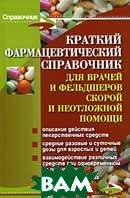 Краткий фармацевтический справочник для врачей и фельдшеров скорой и неотложной помощи   купить