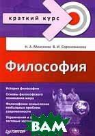 Философия. Краткий курс   Моисеева Н. А., Сороковикова В. А. купить