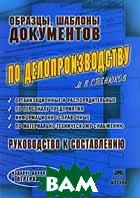 Образцы, шаблоны документов по делопроизводству  М. В. Стенюков купить