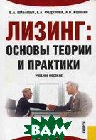 Лизинг: основы теории и практики. 3-е издание  Кошкин А.В., Шабашев В.А., Федулова Е.А. купить