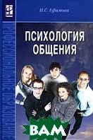 Психология общения. Серия: Профессиональное образование  Н. С. Ефимова купить