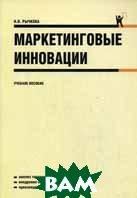 Маркетинговые инновации  Рычкова Н.В. купить