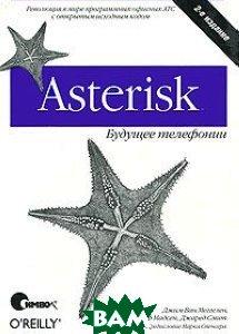 Asterisk: будущее телефонии. 2-е издание  Меггелен Дж., Смит Дж., Мадсен Л. купить