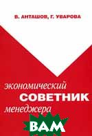 Экономический советник менеджера  В. Анташов, Г. Уварова купить