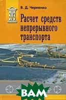 Расчет средств непрерывного транспорта  В. Д. Черненко купить