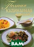 Полная кулинарная книга   купить