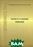 Иски и судебные решения: сборник статей. Серия: Анализ современного права  Рожкова М.А. купить