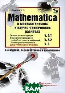 Mathematica 5.1/5.2/6 в математических и научно-технических расчетах. Серия: Библиотека профессионала  В. П. Дьяконов купить