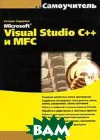 Самоучитель Microsoft Visual Studio C++ и MFC  Татьяна Сидорина купить