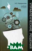 Управленческие решения. 3-е издание  Карданская Н.Л. купить