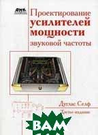 Проектирование усилителей мощности звуковой частоты. 3-е издание  Селф Д. купить