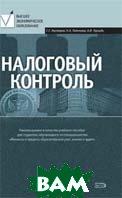 Налоговый контроль. Учебное пособие  Нестеров Г.Г. и др. купить