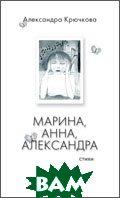 Марина, Анна, Александра: Сборник стихов  Крючкова А. А.  купить