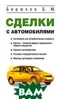 Сделки с автомобилями. Серия: Правила Дорожного Движения  Б. М. Бирюков купить