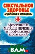 Сексуальное здоровье мужчины и женщины. Эффективные методы лечения и профилактика заболеваний  Ульянова И. И.  купить