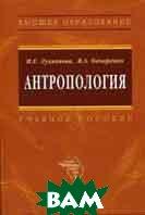 Антропология  Лукьянова И.Е., Овчаренко В.А., Сигида Е.А. купить