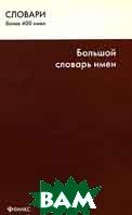 Большой словарь имен. Серия: Словари. 2-е издание  О. Н. Кочева купить