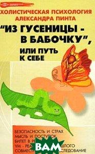 `Из гусеницы - в бабочку`, или Путь к себе. Серия: Психологический практикум  А. А. Пинт купить