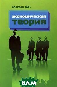 Экономическая теория. Серия: Профессиональное образование. 4-е издание  Слагода В.Г. купить