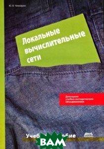 Локальные вычислительные сети. 2-е издание  Ю. В. Чекмарев купить