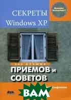Секреты Windows XP: 500 лучших приемов и советов  Стефенсон К. купить