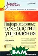 Информационные технологии управления: Учебник для вузов. 2-е издание  А. Э. Саак, Е. В. Пахомов, В. Н. Тюшняков купить