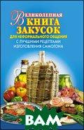 Великолепная книга закусок для неформального общения. С лучшими рецептами изготовления самогона  Зайцев В. Б.  купить