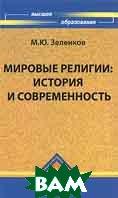Мировые религии. История и современность  М. Ю. Зеленков купить
