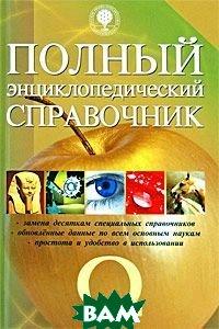 Полный энциклопедический справочник   купить