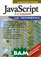 JavaScript на примерах. 2-е издание  Александр Климов купить