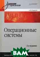 Операционные системы.  Учебник для ВУЗов. 2-е издание  А. В. Гордеев купить