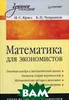 Математика для экономистов: Учебное пособие   Красс М. С., Чупрынов Б. П. купить