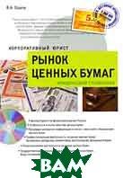 Рынок ценных бумаг. Серия: Корпоративный юрист  В. А. Ершов купить