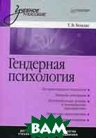 Гендерная психология: Учебное пособие  Бендас Т. В. купить