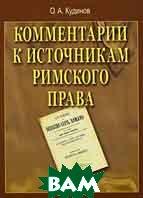 Комментарии к источникам римского права  О. А. Кудинов купить