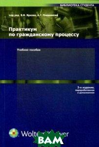 Практикум по гражданскому процессу. 3-е издание  Ярков В.В., Плешанов А.Г. купить