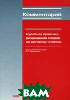 Комментарий судебной практики разрешения споров по договору ипотеки  Бевзенко Р.С. купить