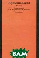 Криминология. 4-е издание  Кудрявцев В.Н., Эминов В.Е. купить