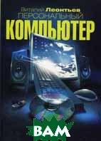 Персональный компьютер  Леонтьев В.П. купить