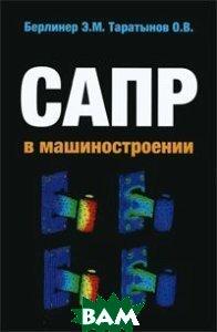 САПР в машиностроении  Берлинер Э.М., Таратынов О.В. купить