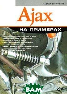 Ajax на примерах  Овчаренко А.В. купить